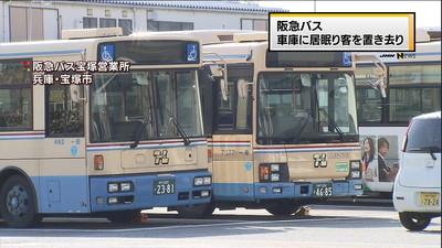 寝ていた乗客に気付かず喫煙、車庫に置き去り 阪急バス