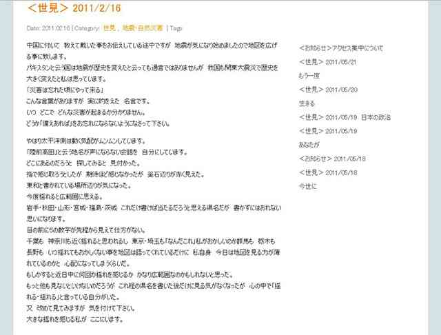 東日本大震災を予言した予言者「松原照子氏」