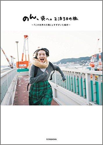 のん、写真集発売! 『この世界の片隅に』舞台を旅する無邪気な笑顔いっぱい