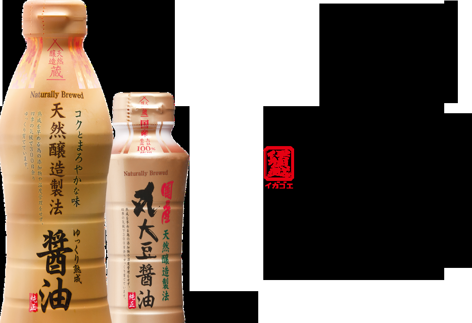 伊賀越株式会社 天然醸造のしょうゆ、みそ、お漬物の製造元