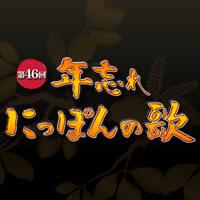 第46回年忘れにっぽんの歌:テレビ東京