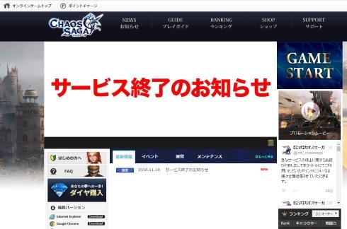 "DMMの新作オンラインゲーム「カオスサーガ」""諸事情""により1日でサービス終了"