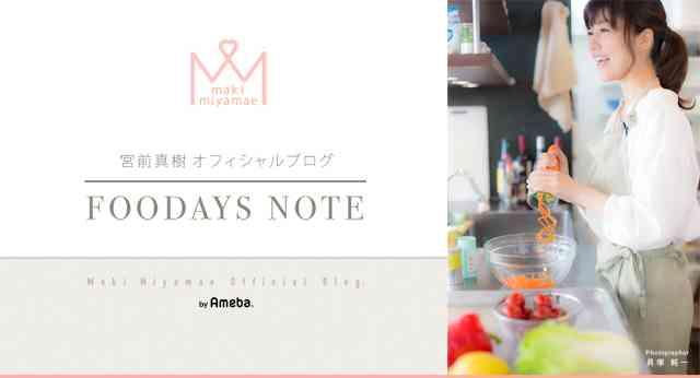 であい☆|宮前真樹 オフィシャルブログ Powered by Ameba