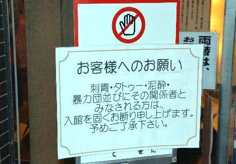 タトゥー外国人、温泉お断り? シールで隠す、浴場を分ける 対応さまざま 21、22日 別府でシンポ - 西日本新聞