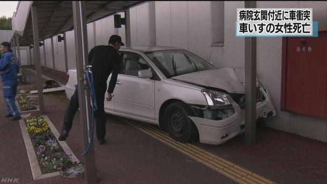 病院に車突っ込み車いすの女性死亡 80代が運転 | NHKニュース