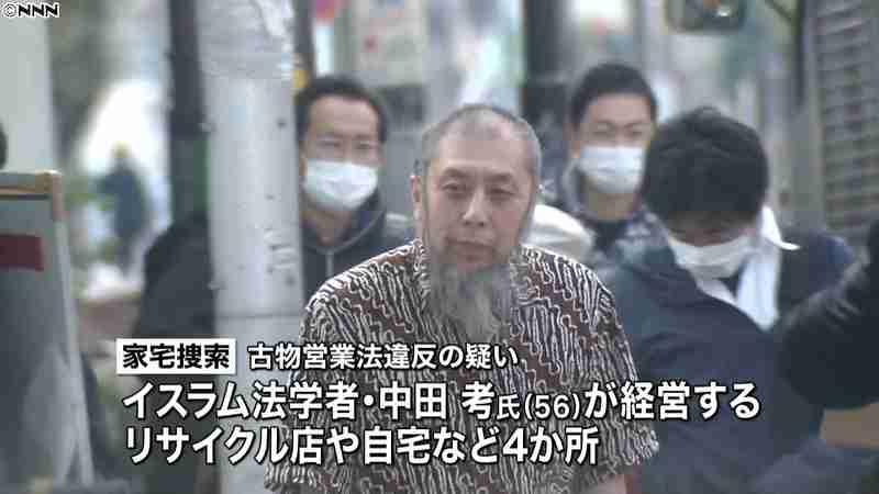 「イスラム国」親交 中田考氏の店など捜索(日本テレビ系(NNN)) - Yahoo!ニュース