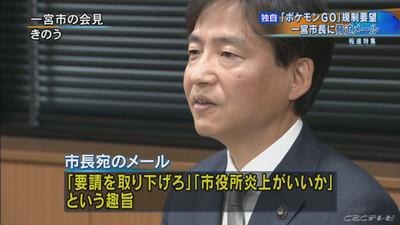 ポケモンGO規制要請の一宮市長を脅迫 (CBCテレビ) - Yahoo!ニュース
