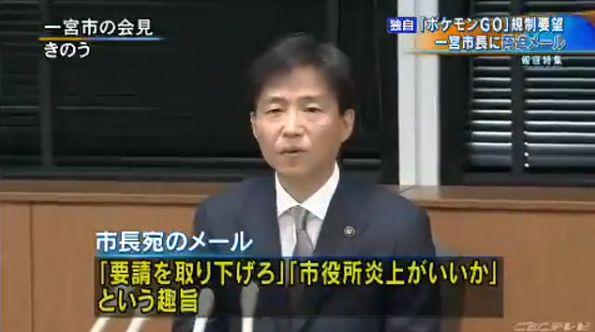 ポケモンGO規制要請の一宮市長を脅迫