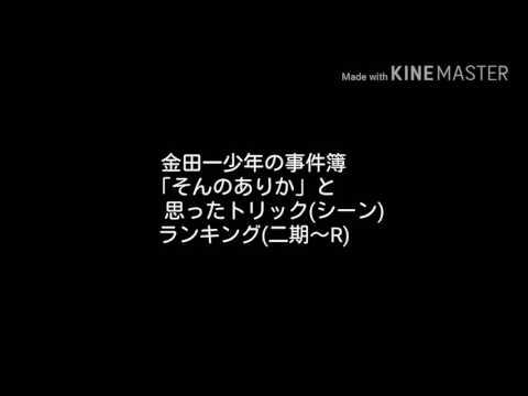 金田一少年の事件簿「そんなのありかランキング」 - YouTube