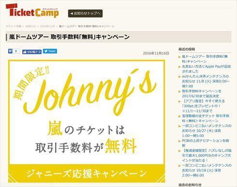 「無断で行われているもの」 チケットキャンプの嵐コンサートキャンペーンにジャニーズ事務所が抗議文 (ねとらぼ) - Yahoo!ニュース