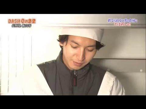ザ!鉄腕!DASH!! 大倉忠義 11月20日 - YouTube