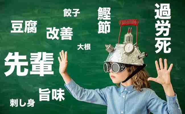 旨味、過労死、変態、先輩…海外でそのまま使えるようになった日本語たち