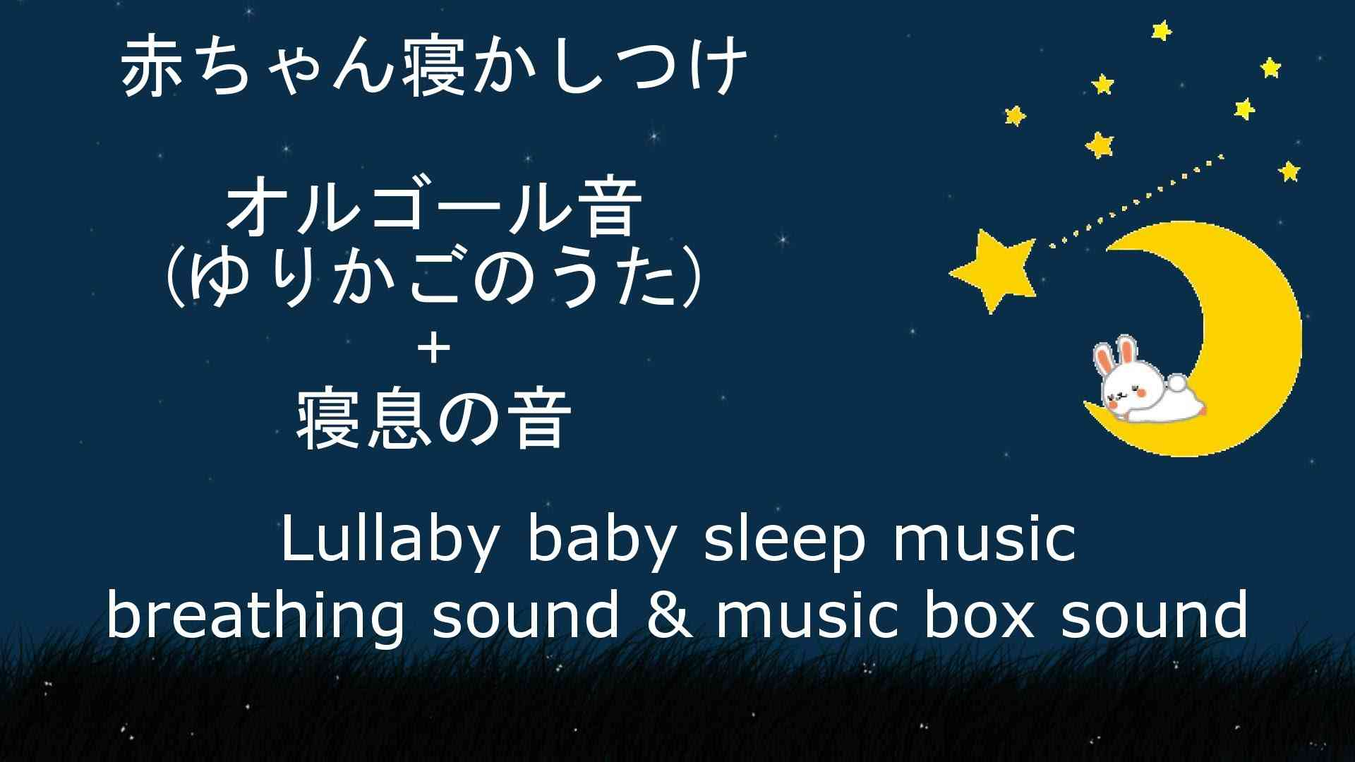 赤ちゃん&乳児&幼児の寝かしつけ ゆりかごのうた(オルゴール)+寝息の音  breathing sound & music box sound baby bedtime sleeping music - YouTube