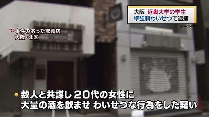 近畿大学の学生、準強制わいせつ容疑で逮捕