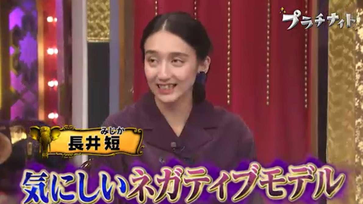 破壊力がやばい!超ネガティブ女子、長井短がおもしろすぎる!
