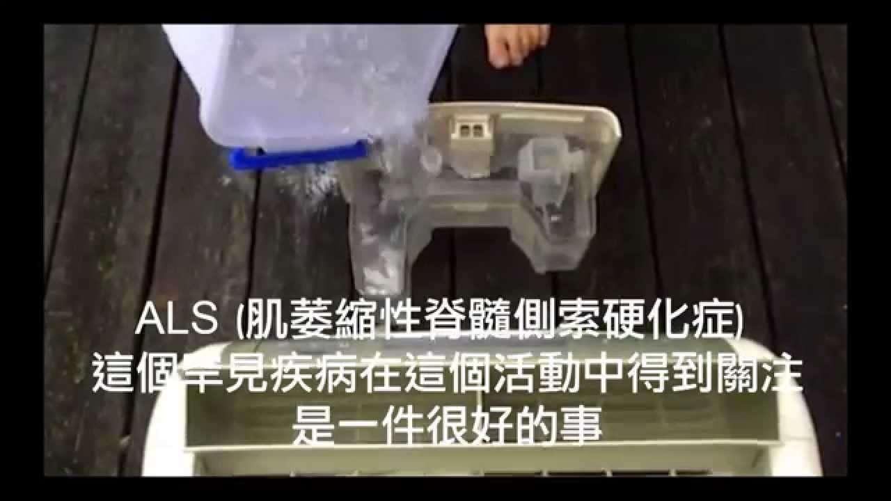 金城武為漸凍人之冰桶挑戰 - YouTube