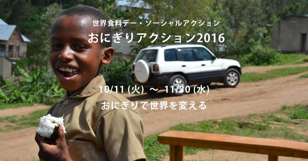 世界食料デーキャンペーン おにぎりアクション2016 - TABLE FOR TWO