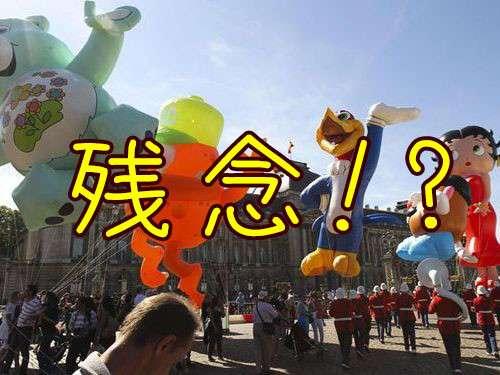 「これほど残念なバルーンのパレードがあるだろうか…」感謝祭のハプニング写真:らばQ