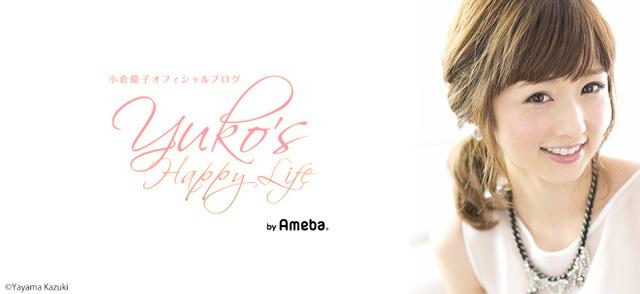 ☆ご報告☆|小倉優子オフィシャルブログ「Yuko's Happy Life」(プラチナムプロダクション)Powered by Ameba