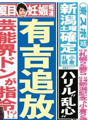 夏目三久妊娠報道で有吉弘行追放!? 芸能界ドンが指令か