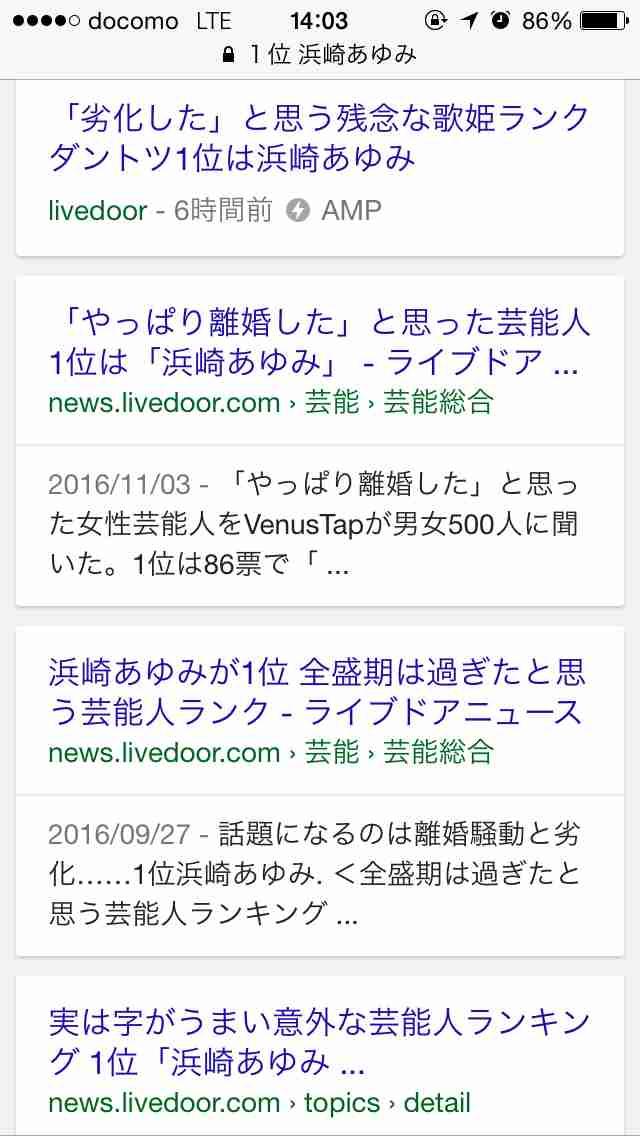 """浜崎あゆみもEXILE・ATSUSHIも、実際には来ない! 刑務所慰問タレントが""""絶滅の危機"""""""