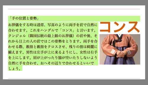 【韓国式お辞儀の「コンス」】ちょ、まさかの日本起源www三越が京城店を開いた時に日本式の接客マナーを持ち込んだんだそうな。ニートな2ちゃんねらー日記
