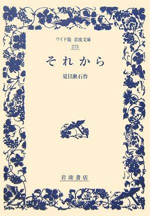 おすすめ恋愛小説トピ