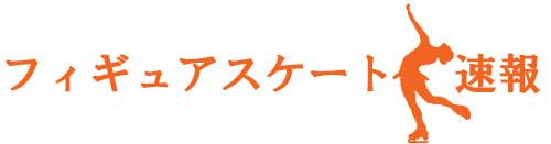 フィギュアスケート グランプリシリーズ2016(NHK杯等)のアサイン・日程・開催場所 | フィギュアスケート速報