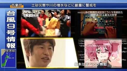 プロフェッショナル 仕事の流儀 川上量生 2016年08月23日 - Dailymotion動画