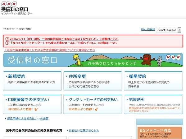 NHK受信料値下げ案「月50円」に視聴者怒りの声 | R25