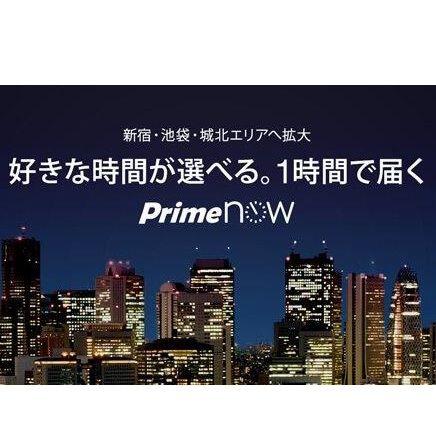 ASCII.jp:アマゾン、1時間以内配送「Prime Now(プライム ナウ)」が東京23区すべてで利用可能に