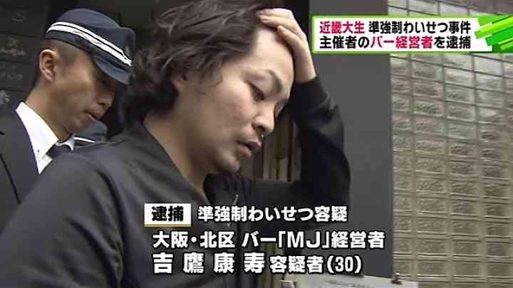 【続報】近大生のわいせつ事件  飲食店経営者を共謀の疑いで逮捕