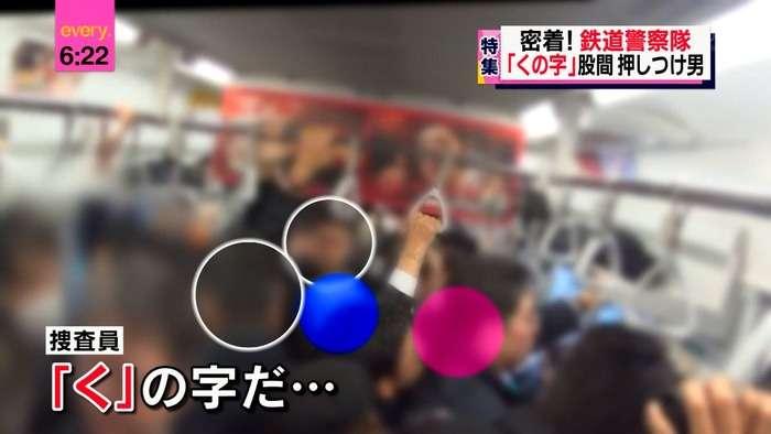 【画像】痴漢界隈で「くの字」と言われてる技がヤバ過ぎる……|オタクニュース