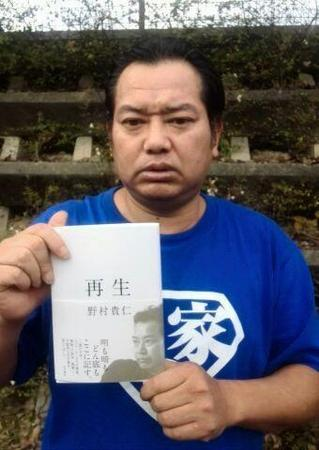 """野村貴仁氏が""""暴露本""""出版  清原和博氏とのやり取り生々しく"""