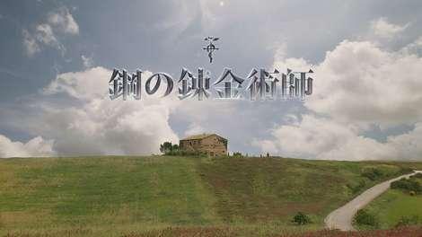 実写『鋼の錬金術師』映像初公開 アルフォンスはフルCG | ORICON STYLE