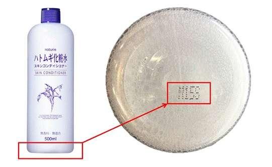 【注意喚起】ナチュリエの「ハトムギ化粧水」が一部回収に! お持ちの方は回収対象商品にあてはまるか「ロット番号」をご確認ください | Pouch[ポーチ]