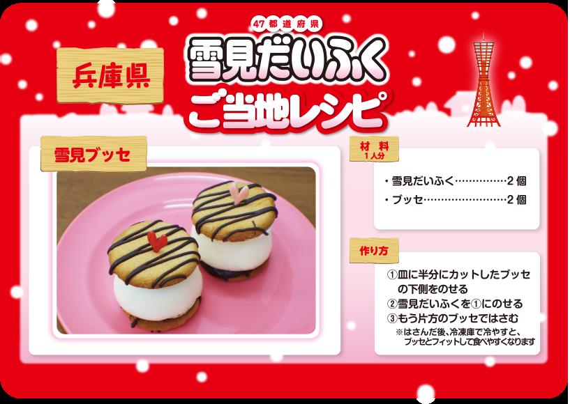 雪見だいふくが「ご当地レシピ」を公開中 47都道府県分すべて紹介