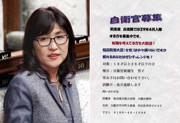 『稲田防衛大臣(女性)は少々頼りないですが』と自衛官募集のビラ 隊員のホンネか|ニフティニュース