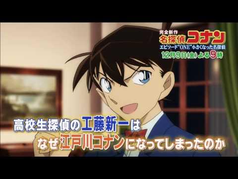 """「名探偵コナン エピソード""""ONE""""」予告 12月9日金曜ロードSHOWにて! - YouTube"""