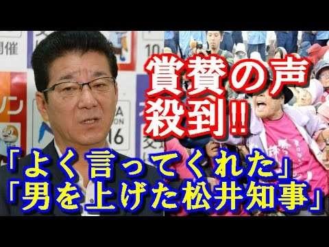 【沖縄土人発言】大阪・松井知事の反論に賞賛の声が殺到!「よく言ってくれた」「男を上げた」「翁長よりも遥かに立派な知事」 - YouTube