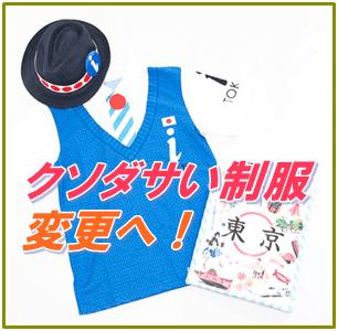 東京五輪ボランティア制服がようやく変更!新デザイナー頼んだぞ! | 歩叶コラム