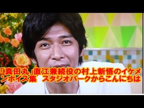 「真田丸」直江兼続役の村上新悟のイケメンボイス集 スタジオパークからこんにちは - YouTube