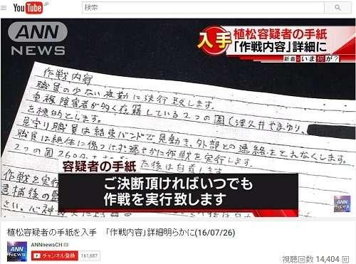 ツイッターに小中学生殺害予告「ゲームの始まり」 福岡