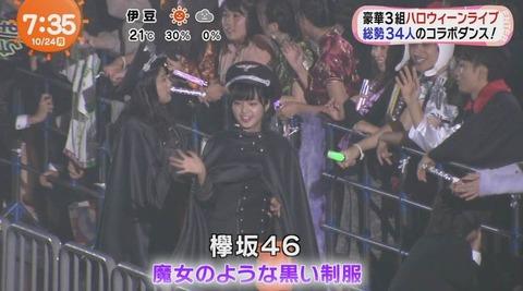 「ナチスの格好?」欅坂46・ハロウィンライブ衣装が海外で大炎上!