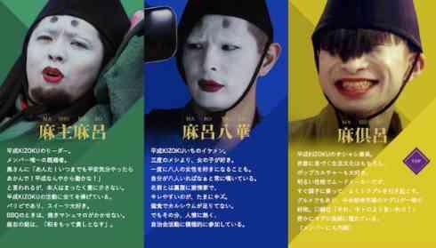 平安貴族がブレイクダンス!? 京都市のPRユニット「平成KIZOKU」がエキセントリックすぎていとおかし
