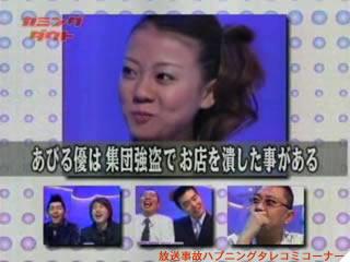 それはアウト!あびる優の父親が犯した法律違反を紗栄子が暴露?