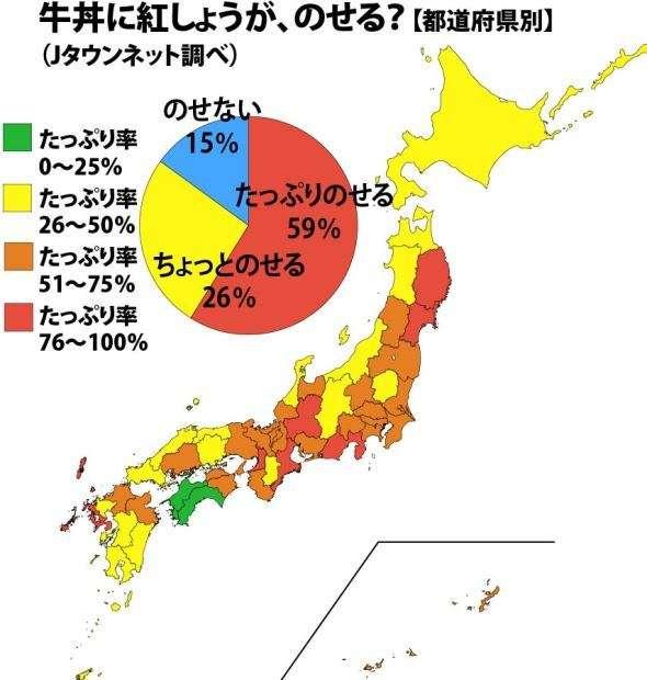 牛丼に「紅しょうが」大量にのせる人が多いのは、何県民?