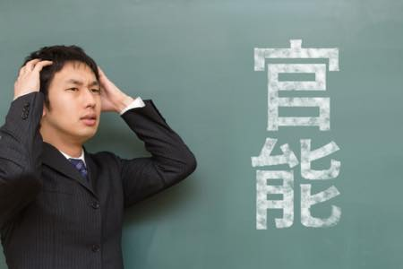 """[ランキング]官能さん…!?苗字で使われると""""違和感""""がハンパない苗字ランキング - gooランキング"""