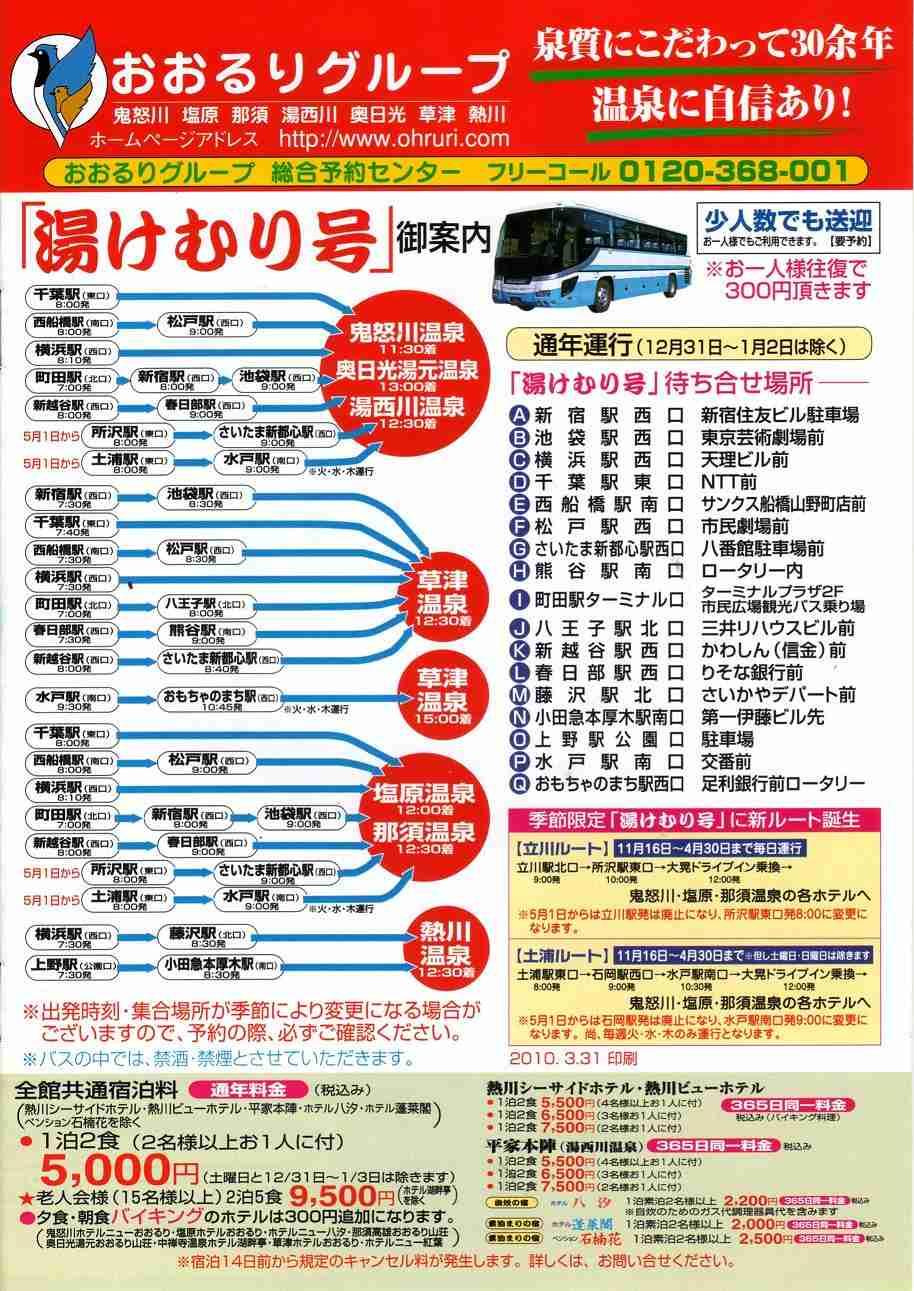 【日本全国】安くておすすめのホテル・旅館