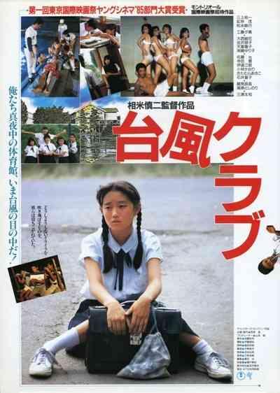 地上波で放送してほしい80年代&90年代の日本映画